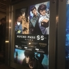 【ネタバレ】劇場版PSYCHO-PASS CASE2の舞台挨拶に1人で観てきました