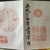 【大阪】堀越神社、安居神社、大江神社