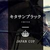 「不運の名馬」キタサンブラックは、ジャパンカップ(2017年)で再び「歴史的名勝負」を演じられるのか?