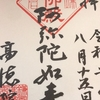 【御朱印】高徳院(鎌倉大仏)に行ってきました|神奈川県鎌倉市の御朱印
