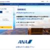 ANAグローバルホテルは宿泊で大量にマイルを貯めることができます。