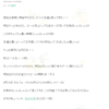 美咲さんのトレードがバーチャルである証拠!!