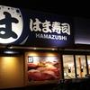回転寿司に行く 『はま寿司』 ~TVのCMで気になっていた回転寿司さんに初訪問です~