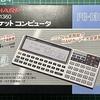 SHARP PC-1360エミュレータの開発した!