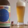湖畔の杜ビール 「あきたこまち玄米のビール」
