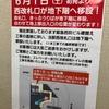 阪急西院駅 西改札口のお話。