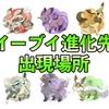 【ポケモン剣盾】イーブイ進化先・出現場所・進化条件一覧