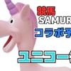 競馬SAMURAI ユニコーンS コラボ予想!の巻
