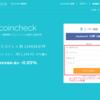 coincheckの登録方法について