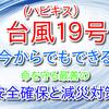 台風19号(ハビキス) 今からでもできる命を守る最善の安全確保と減災対策