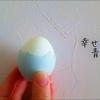幸せの青い卵