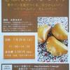 湘南料理塾での講座
