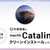 不具合だらけ?作業環境にmacOS Catalinaをクリーンインストールしてみました