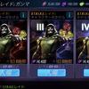 【マベスト】新レイド開始!遂に、カリスマDr.ドゥームが来る…!?