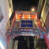 横濱中華街点心品評会で金賞をとった店四五六菜館本館しごろくさいかん行ってきたよ(上海料理)元町・中華街駅周辺ランチ情報口コミ評判