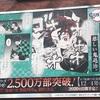 【鬼滅の刃 201話】日本一慈しい鬼退治は、日本一慈しい鬼を退治、になるのか??