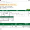 本日の株式トレード報告R3,07,09