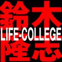 100kg痩せるを目指して戦うダイエットマイスター鈴木隆志の【LIFE COLLEGE】
