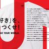 【2018年版】UTのオススメ5選!【ユニクロ】