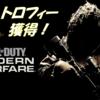 【攻略】CoD MW(PS4)   〜トロフィー「最善策」「袋のネズミ」「夜の覇者」の取得方法〜