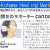 9月17日(日)横浜ヒーリングマーケットに参加します