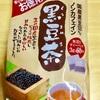黒豆茶に変更〜〜