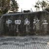 景観は思い出の彼方に~中田島砂丘へ行ってきました。