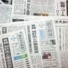日大選手の謝罪会見と会見しない加計氏、昭恵氏