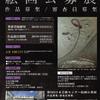 第9回日本芸術センター絵画公募展開催決定 作品・審査員募集のお知らせ