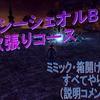 上位BF「★修羅の道」オーディン 1分撃破!動画版