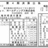 KDDI傘下のSyn.ホールディングス株式会社 第4期決算公告