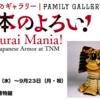 【7/17〜、東京】親と子のギャラリー「日本のよろい!」開催