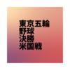 【東京オリンピック野球決勝】