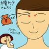 膀胱経(BL)2 攅竹(さんちく)