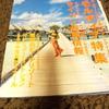 広島発行の こんなダイビング雑誌があったの知ってた?