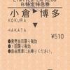 小倉→博多 B特定特急券