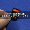 Doom(R) 開封の議【ニンテンドースイッチ】【Nintendo Switch】