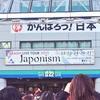 Japonism(嵐)12/26@東京ドーム*感想1