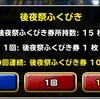 level.876【ガチャ】アフターカーニバル