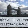 【イギリス・ロンドン旅行5日間】意外と安いぞ⁉︎現地で使った金額なども含めて大公開!
