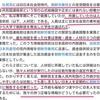 北朝鮮による日本人拉致を先導した社会党の文書を公開! #拉致被害者全員奪還 #北朝鮮