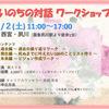 3/2(土)「いのちの対話WS」in 夙川🌸
