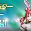 FAITH ( フェイス ) イースターバニーアバター登場!!