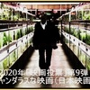 ★2020年「映画投票」第9弾:「衝撃を受けた映画:日本映画編」