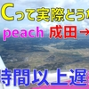 狭い?安い?サービスは? LCCを初心者目線で徹底解説! 成田→長崎の旅【2020-09九州2】