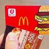 マクドナルドの限定dポイントカードが可愛い!ドコモユーザーじゃなくても便利にポイントが貯まります!