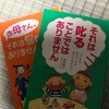 柴田愛子さんの本を読んだ