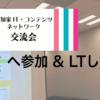 高知県主催のIT交流会へ参加 & LTしてきた