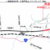新潟県 一般国道403号小須戸田上バイパスが2020年3月に全線開通