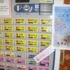 [20/07/05]「キッチン ポトス」(名護店)で「ざる蕎麦ランチ(天丼&ざる蕎麦)」(日曜特価30食限定) 300円 #LocalGuide